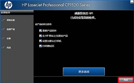HP LaserJet Pro CP1525n 彩色打印机使用随机光盘安装驱动程序的方法