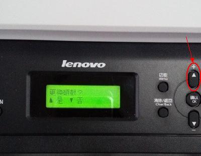 联想M7400激光一体机更换新硒鼓后,仍提示:硒鼓用尽,请更换新硒鼓,该怎样硒鼓清零?