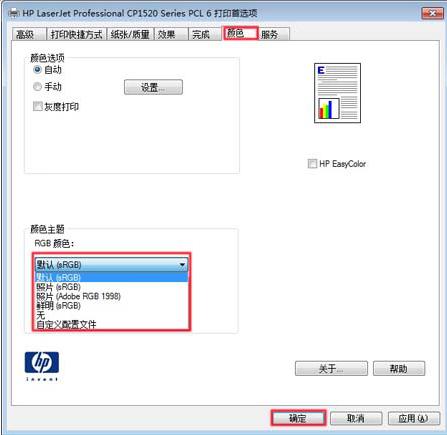 HP LaserJet Pro CP1525n 激光打印机偏色调整