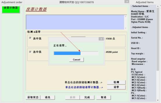 爱普生R330清零软件及教程
