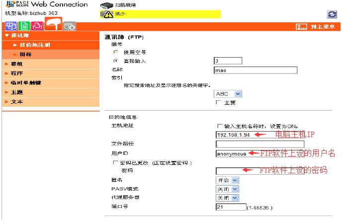 柯美复印机网络扫描FTP安装说明(附软件下载)