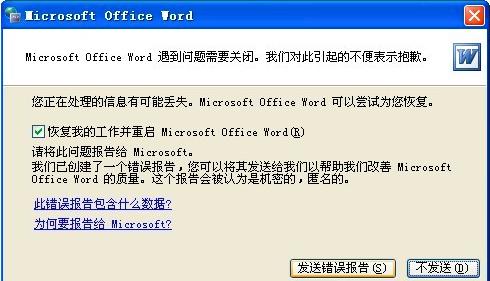 """打开word出现""""发送错误报告和不发送""""提示问题的解决办法"""