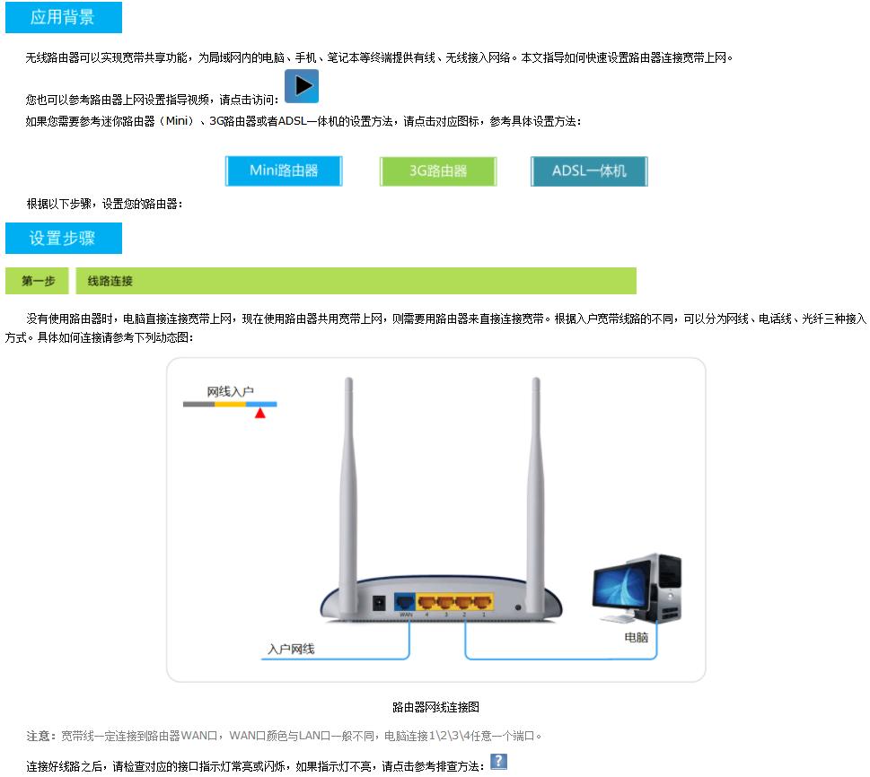 TP-LINK 无线路由器怎么设置?