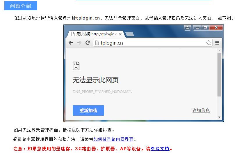 [无线路由器] 无法登录tplogin.cn,怎么办?