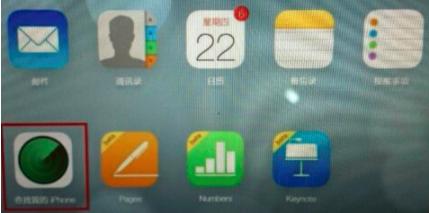 iPhone如何通过定位功能找回