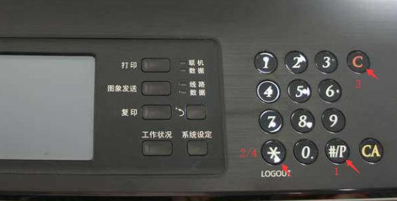 夏普MX-363、453、503等机器出现H5-01故障代码