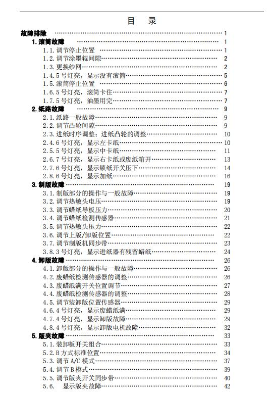 佳文速印机技术手册汇总资料下载