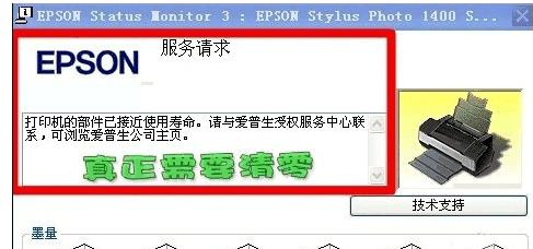 爱普生Epson ME OFFICE 620F清零软件 附清零图解
