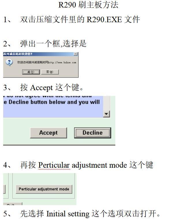 EPSON爱普生R390清零软件使用方法
