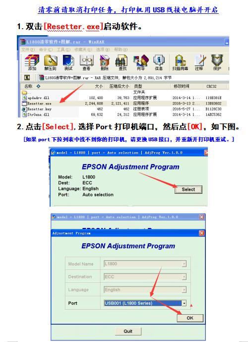 爱普生L1800清零软件+使用教程图解