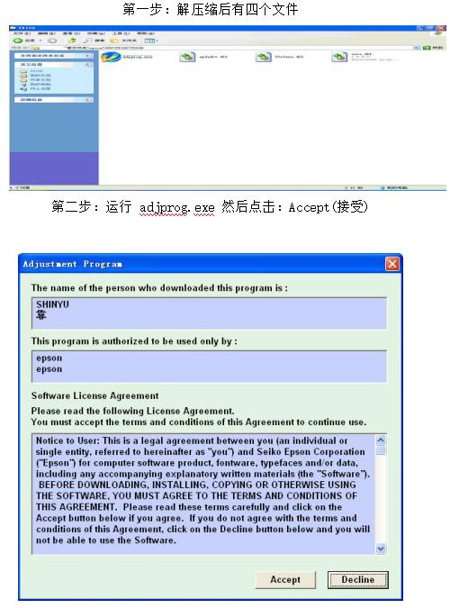 爱普生ME300,ME360清零软件+使用图文说明
