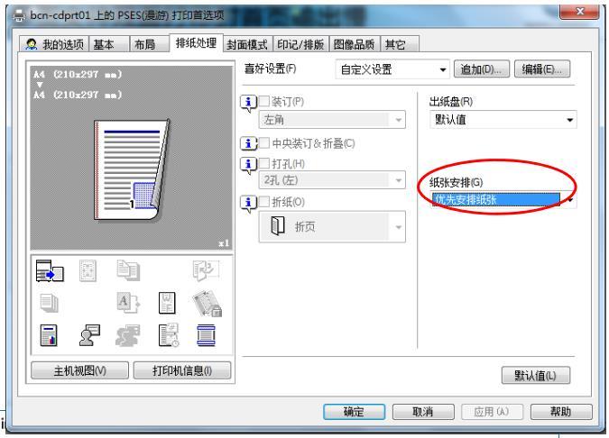 多页文件双面打印时首页输出慢