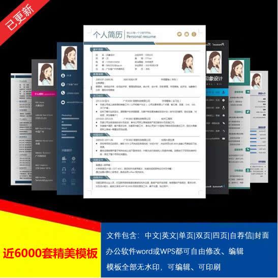 个人简历word模板,封面,自荐信,英文简历,大学生个人求职简历,PPT简历模板,近6000套打包下载