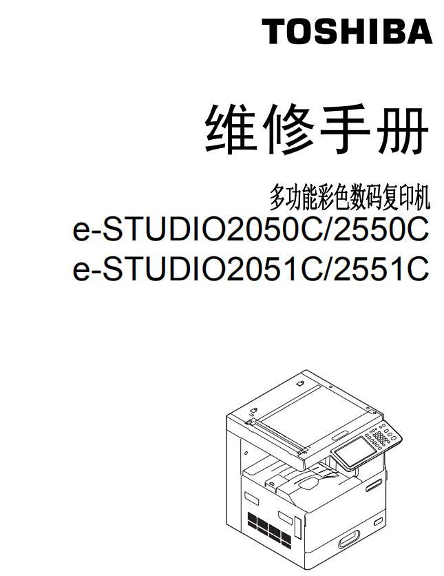 东芝2050C/2550C/2051C/2551C彩色复印机维修手册下载