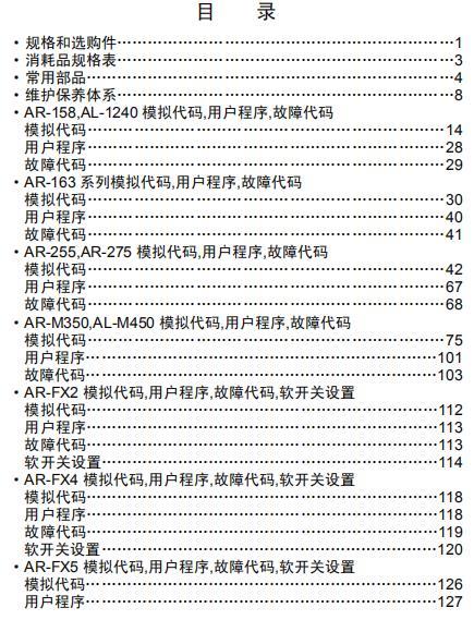 夏普复印机全系列技术手册(维修代码及故障代码)