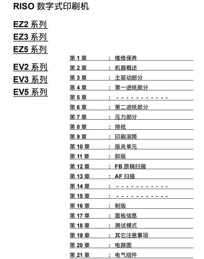 理想EV/EZ中文技术手册完整版下载