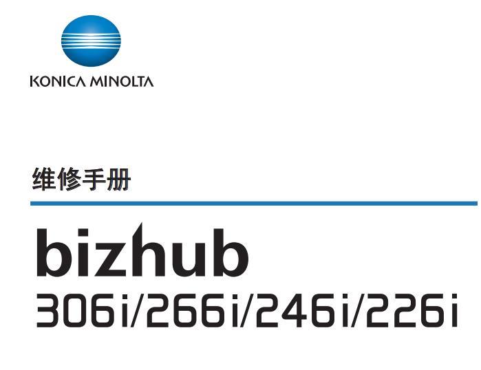 柯美Bizhub306i/266i/246i/226i维修手册